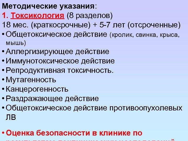 Методические указания: 1. Токсикология (8 разделов) 18 мес. (краткосрочные) + 5 -7 лет (отсроченные)