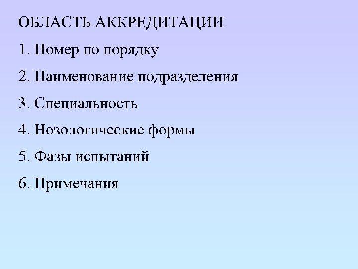 ОБЛАСТЬ АККРЕДИТАЦИИ 1. Номер по порядку 2. Наименование подразделения 3. Специальность 4. Нозологические формы