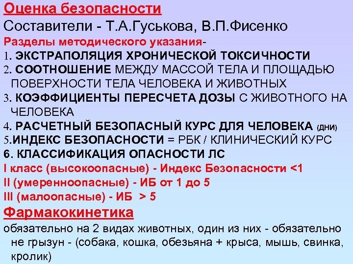 Оценка безопасности Составители - Т. А. Гуськова, В. П. Фисенко Разделы методического указания 1.
