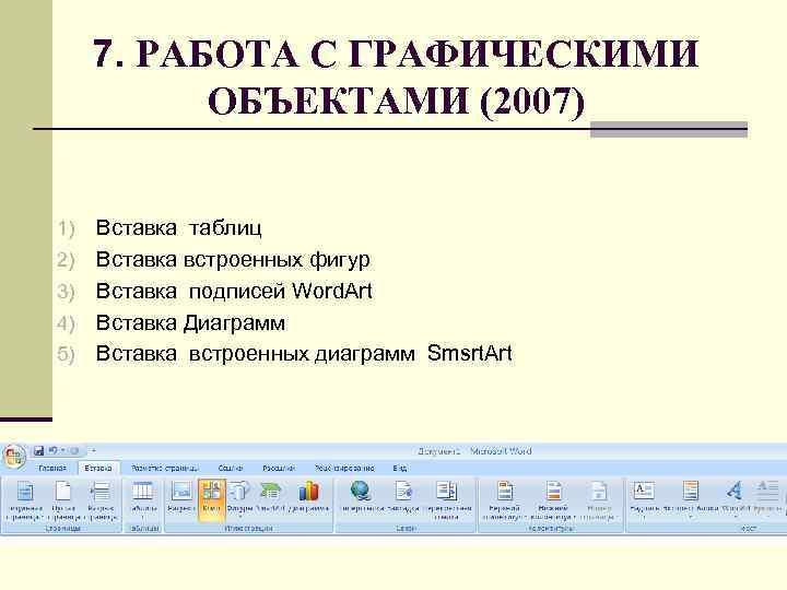 Работа с картинками в текстовом редакторе