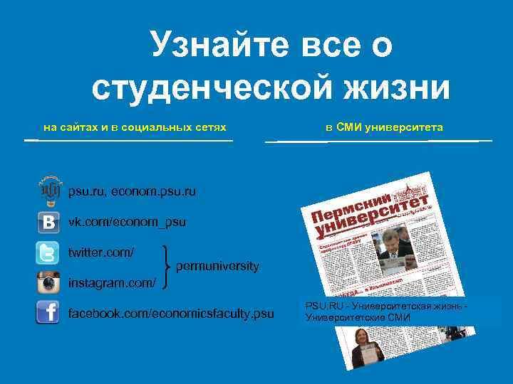 Узнайте все о студенческой жизни на сайтах и в социальных сетях в СМИ университета