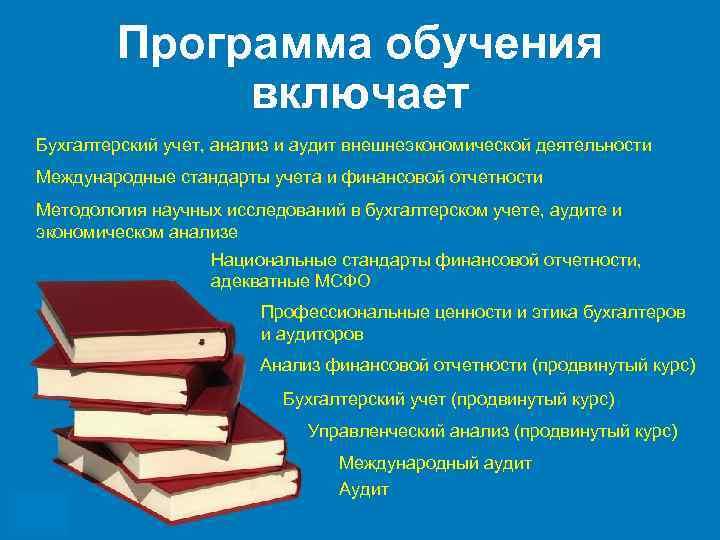 Программа обучения включает Бухгалтерский учет, анализ и аудит внешнеэкономической деятельности Международные стандарты учета и