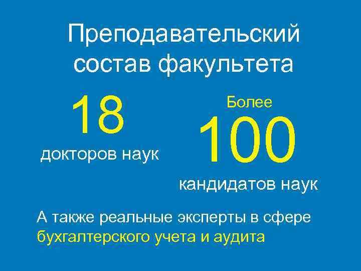 Преподавательский состав факультета 18 докторов наук Более 100 кандидатов наук А также реальные эксперты