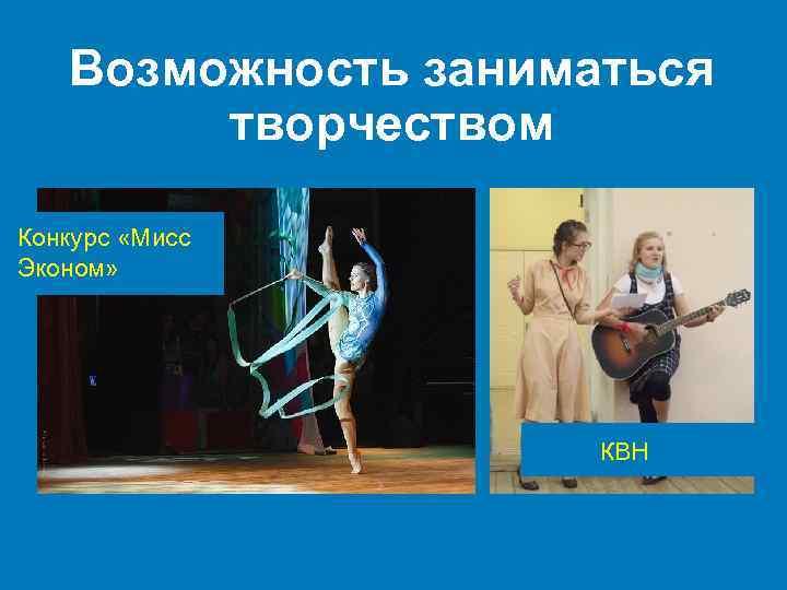 Возможность заниматься творчеством Конкурс «Мисс Эконом» КВН
