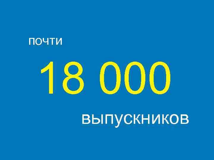 почти 18 000 выпускников