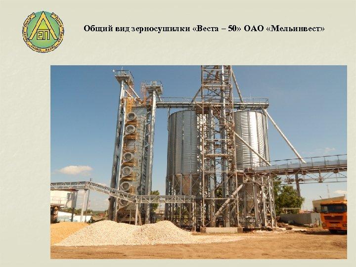Общий вид зерносушилки «Веста – 50» ОАО «Мельинвест»