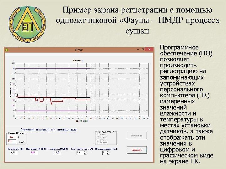 Пример экрана регистрации с помощью однодатчиковой «Фауны – ПМДР процесса сушки Программное обеспечение (ПО)