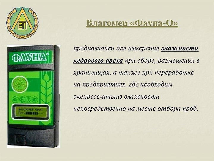 Влагомер «Фауна-О» предназначен для измерения влажности кедрового ореха при сборе, размещении в хранилищах, а