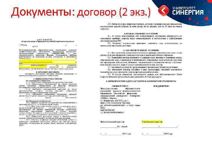 Документы: договор (2 экз. )