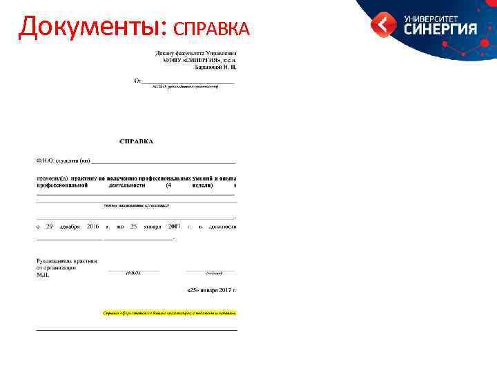 Документы: СПРАВКА