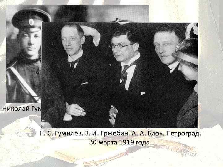 Николай Гумилев и Анна Ахматова с сыном Н. С. Гумилёв, З. И. Гржебин, А.