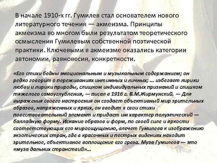 В начале 1910 -х гг. Гумилев стал основателем нового литературного течения — акмеизма. Принципы