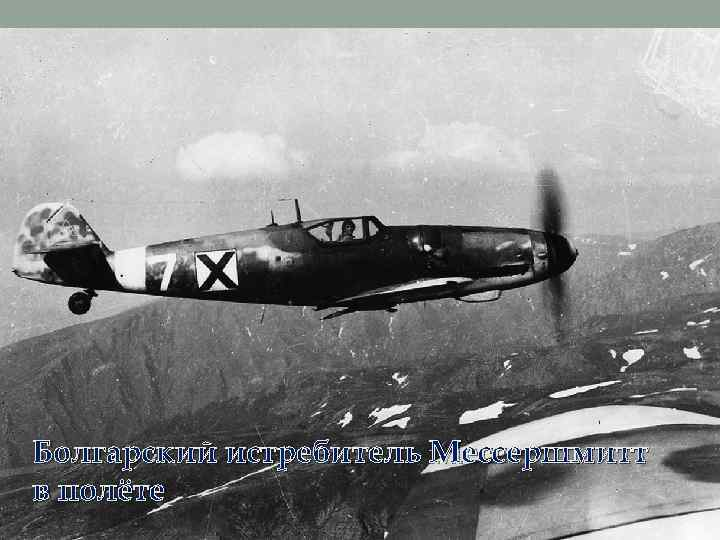 Болгарский истребитель Мессершмитт в полёте