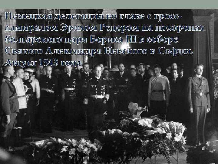 Немецкая делегация во главе с гроссадмиралом Эрихом Редером на похоронах болгарского царя Бориса III