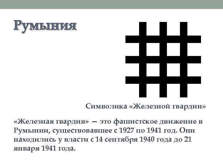 Румыния Символика «Железной гвардии» «Железная гвардия» — это фашистское движение в Румынии, существовавшее с