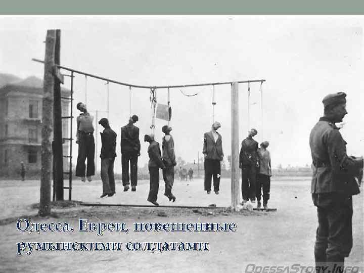 Одесса. Евреи, повешенные румынскими солдатами
