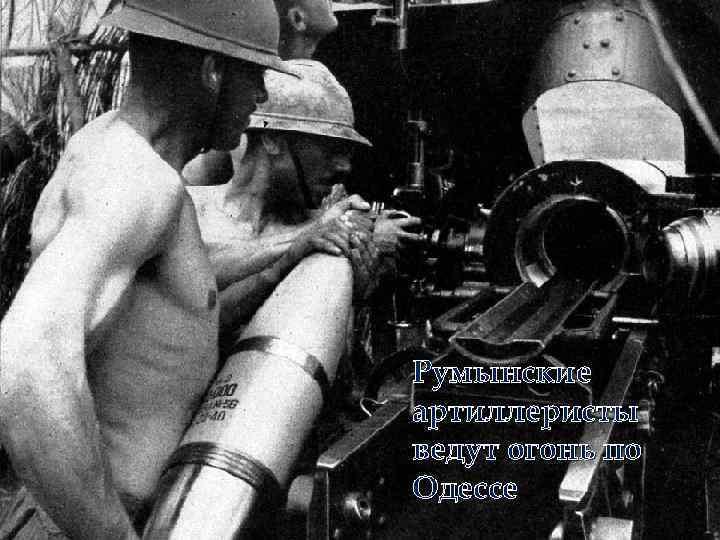 Румынские артиллеристы ведут огонь по Одессе