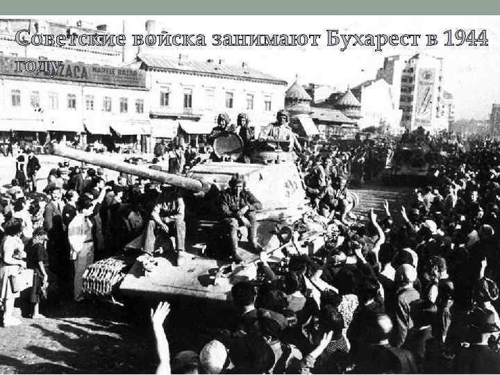 Советские войска занимают Бухарест в 1944 году