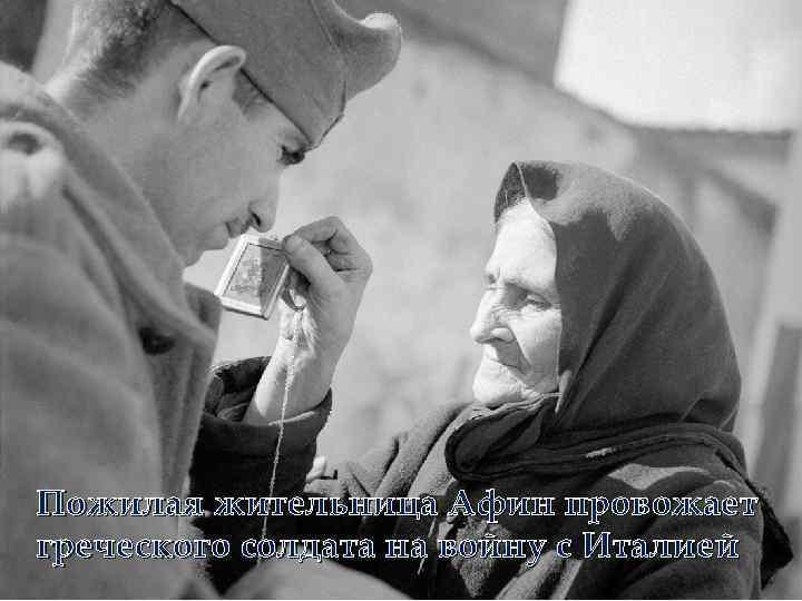 Пожилая жительница Афин провожает греческого солдата на войну с Италией