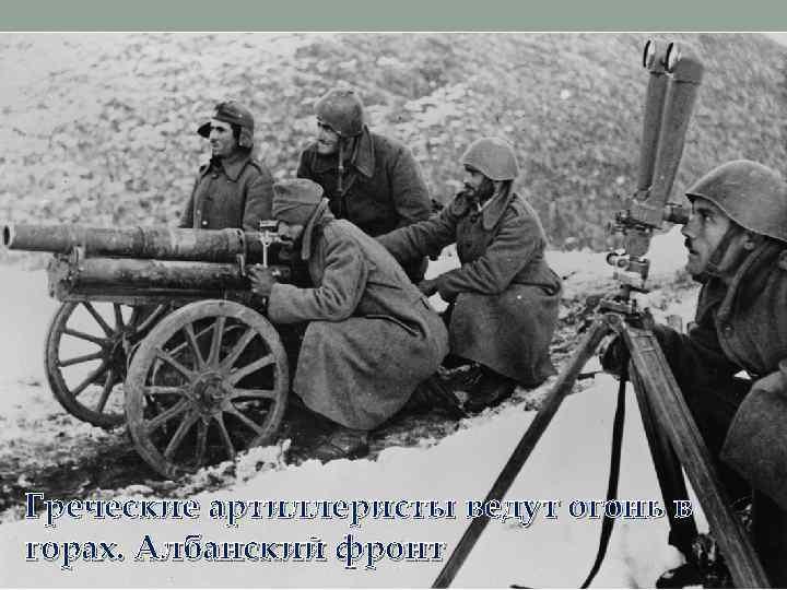 Греческие артиллеристы ведут огонь в горах. Албанский фронт