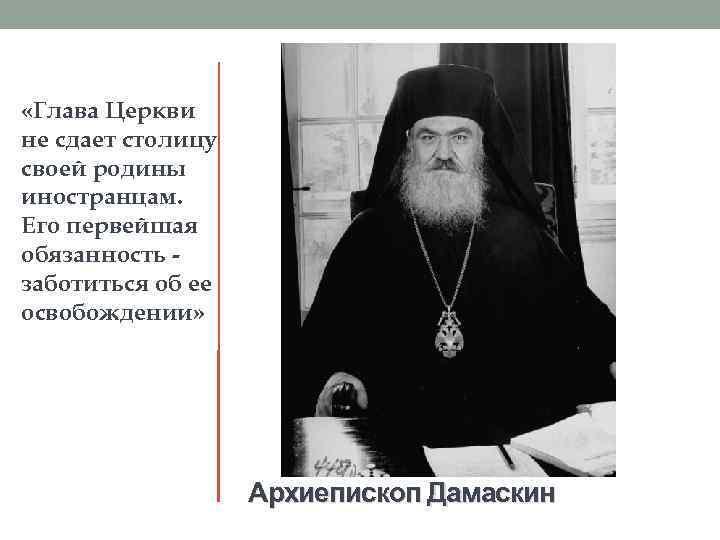 «Глава Церкви не сдает столицу своей родины иностранцам. Его первейшая обязанность заботиться об