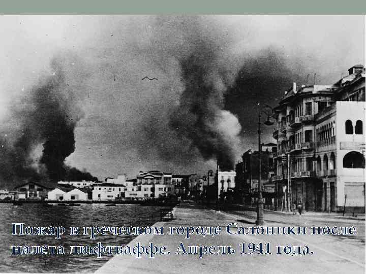 Пожар в греческом городе Салоники после налета люфтваффе. Апрель 1941 года.