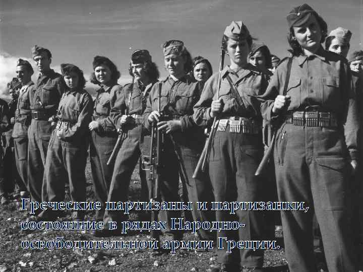 Греческие партизаны и партизанки, состоящие в рядах Народноосвободительной армии Греции.