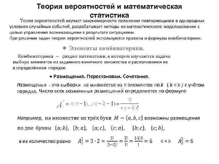 Теория вероятностей и математическая статистика ● Элементы комбинаторики. • Размещения. Перестановки. Сочетания. Размещения -