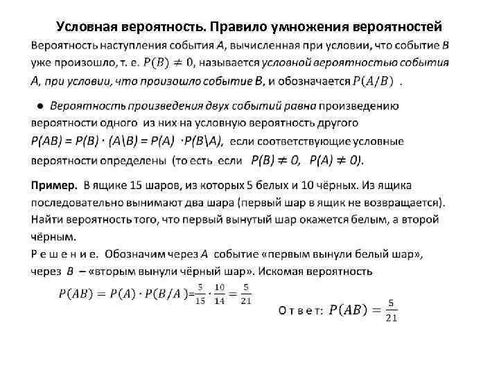 Условная вероятность. Правило умножения вероятностей