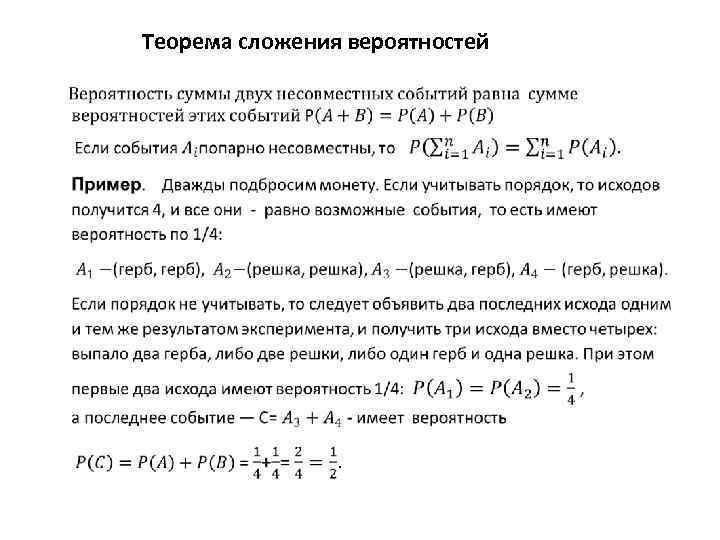 Теорема сложения вероятностей