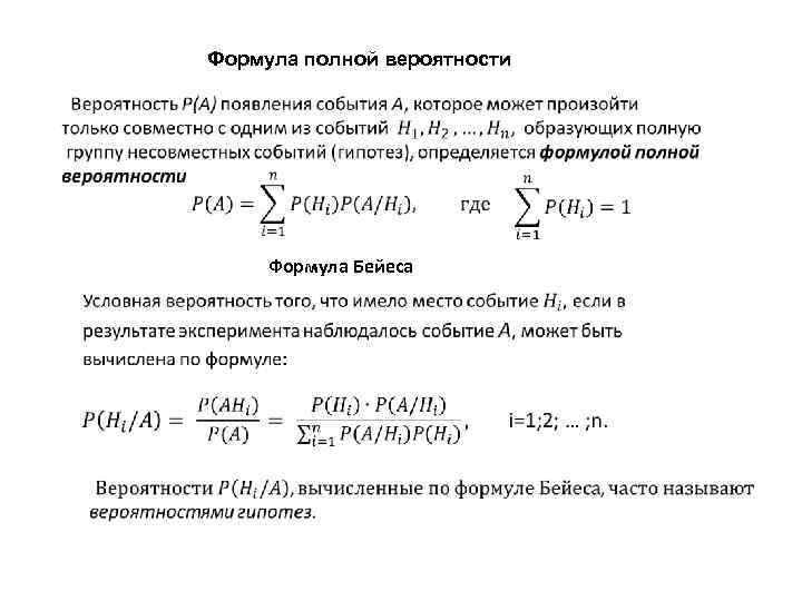 Формула полной вероятности Формула Бейеса