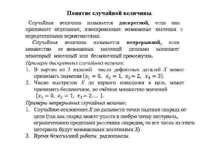 Понятие случайной величины. Случайная величина называется дискретной, если она принимает отдельные, изолированные возможные значения