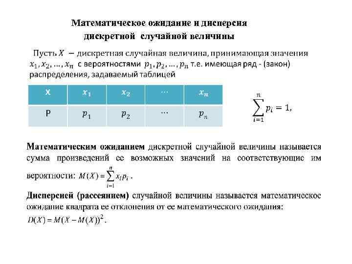 Математическое ожидание и дисперсия дискретной случайной величины X P