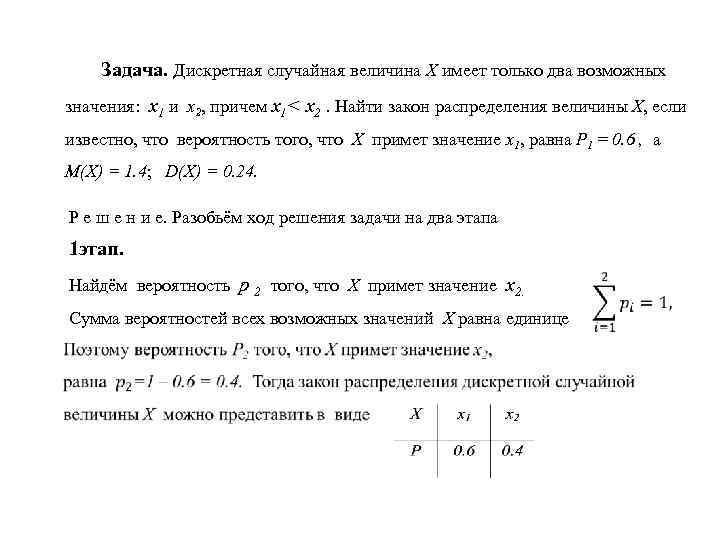 Задача. Дискретная случайная величина Х имеет только два возможных значения: х1 и х2, причем