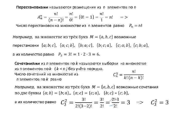 Перестановками называются размещения из n элементов по n Сочетаниями из n элементов по k