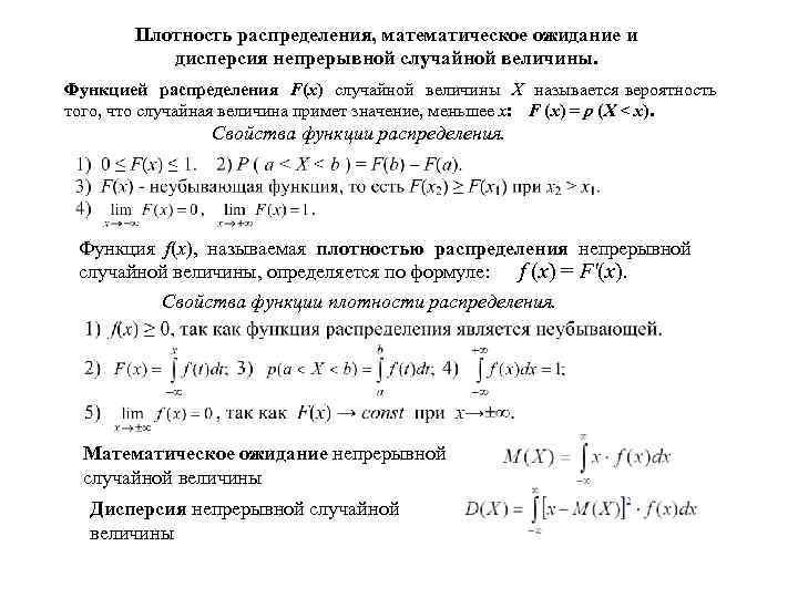 Плотность распределения, математическое ожидание и дисперсия непрерывной случайной величины. Функцией распределения F(x) случайной величины