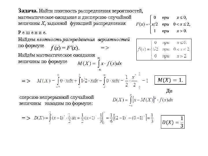 Задача. Найти плотность распределения вероятностей, математическое ожидание и дисперсию случайной величины Х, заданной функцией