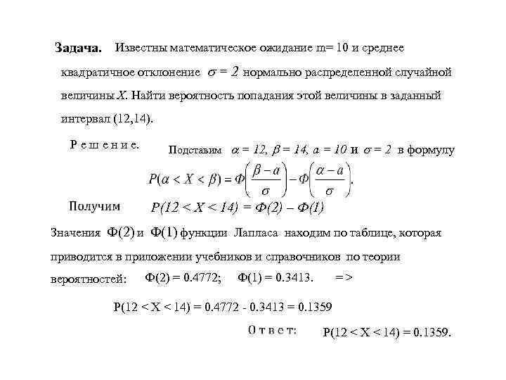 Задача. Известны математическое ожидание m= 10 и среднее квадратичное отклонение = 2 нормально распределенной