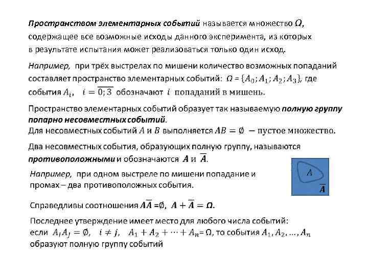 Пространством элементарных событий называется множество Ω, содержащее все возможные исходы данного эксперимента, из которых