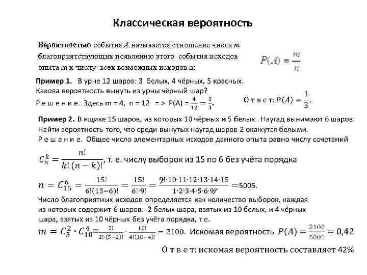 Вероятностей теории решебник п