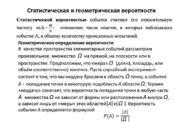 Статистическая и геометрическая вероятности