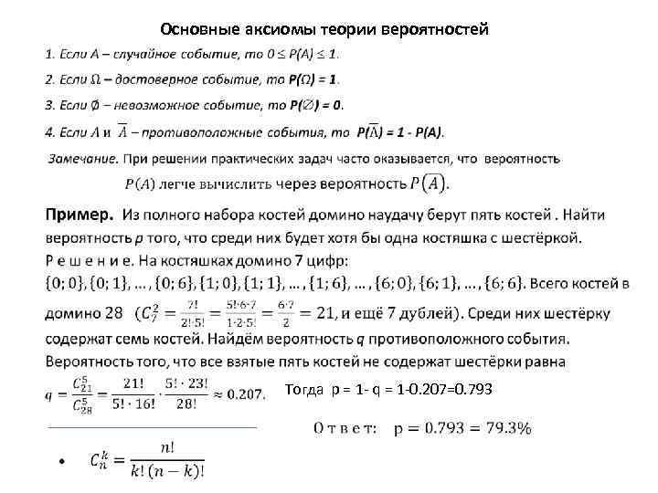 Основные аксиомы теории вероятностей Тогда p = 1 - q = 1 -0. 207=0.