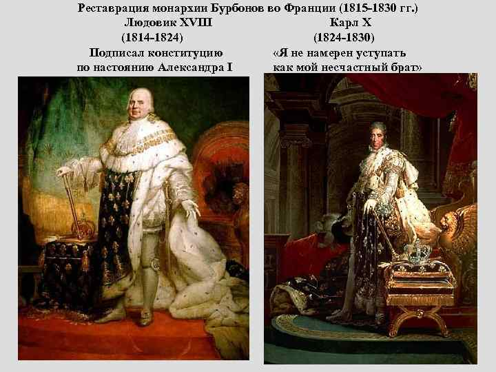 why did the restored bourbon monarchy fail in france essay Free essay: compare and contrast the theories and practice of absolutism and constitutional monarchy the revolution resulted, among other things, in the overthrow of the bourbon monarchy in why did the french monarchy collapse in 1792 in order to begin to answer this question it is.