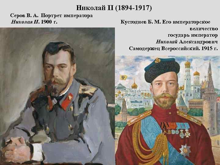 Николай II (1894 -1917) Серов В. А. Портрет императора Николая II. 1900 г. Кустодиев