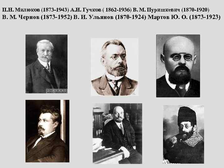 П. Н. Милюков (1873 -1943) А. И. Гучков ( 1862 -1936) В. М. Пуришкевич