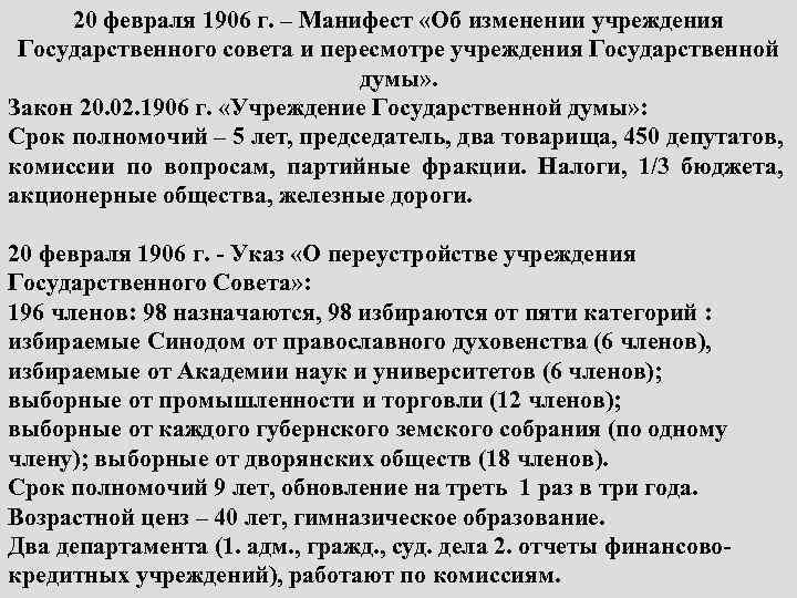 20 февраля 1906 г. – Манифест «Об изменении учреждения Государственного совета и пересмотре учреждения