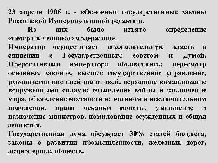 23 апреля 1906 г. - «Основные государственные законы Российской Империи» в новой редакции. Из