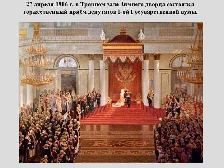 27 апреля 1906 г. в Тронном зале Зимнего дворца состоялся торжественный приём депутатов I-ой