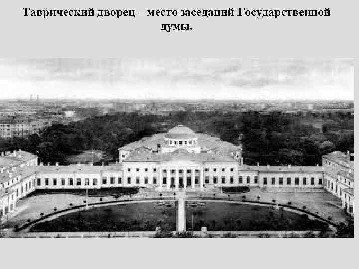 Таврический дворец – место заседаний Государственной думы.