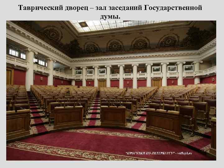 Таврический дворец – зал заседаний Государственной думы.
